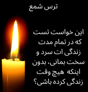 Geschichten auf persisch-داستان ترس شمع